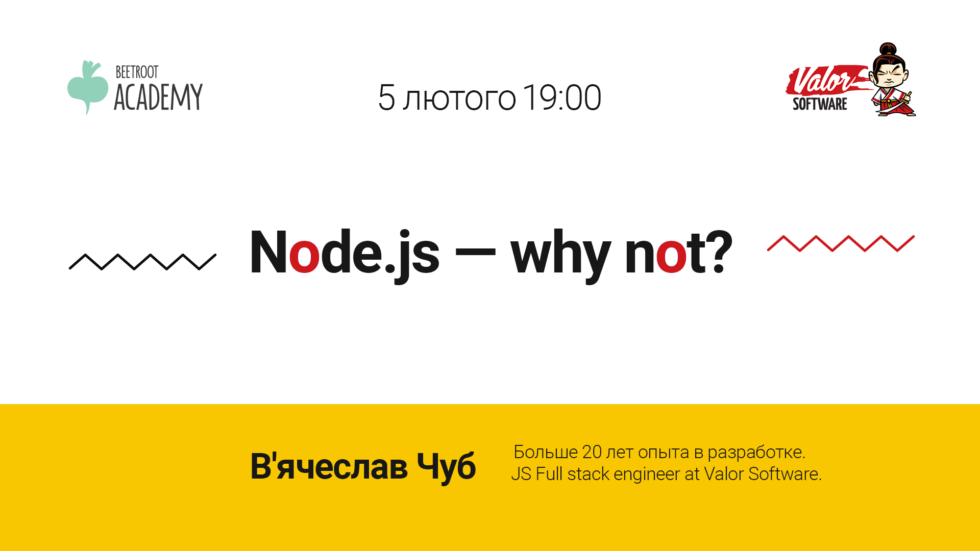 Node.js – why not?