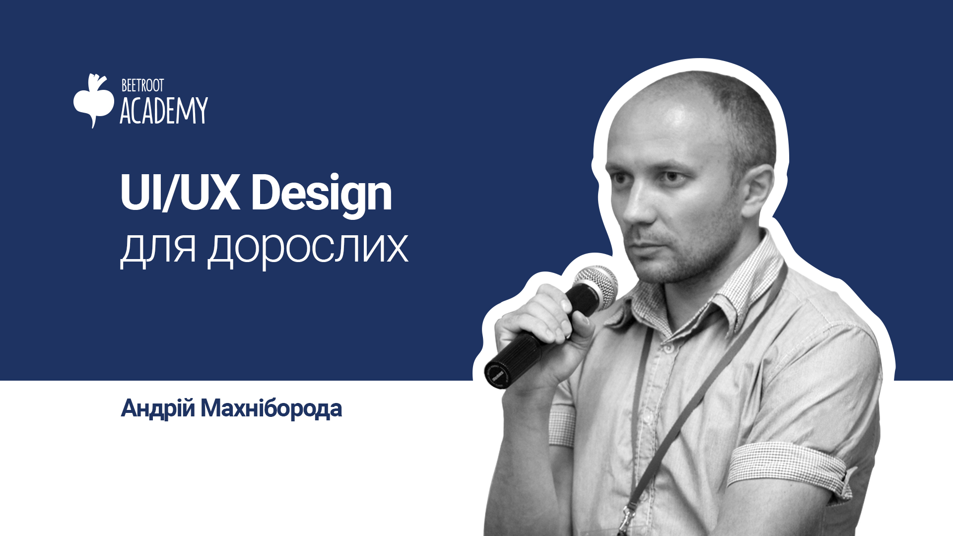 Презентація курсу UI/UX Design для дорослих