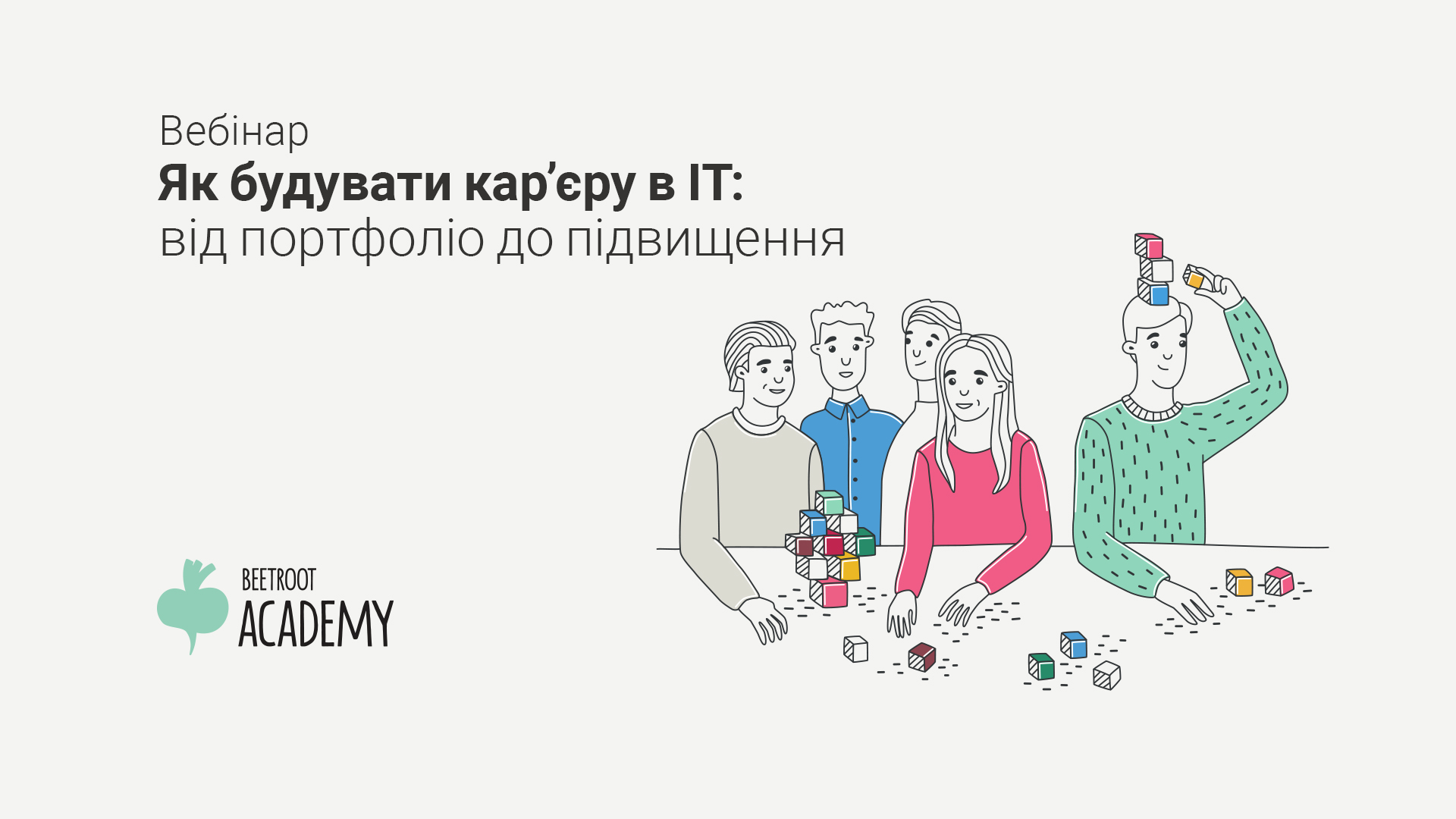 Як будувати кар'єру в ІТ: від портфоліо до підвищення